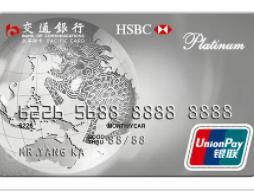 新手必看,交通银行的信用卡年费标准你都了解吗? 资讯,交通银行信用卡,交行信用卡年费标准