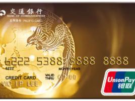 这些交通银行信用卡卡奴总结的优缺点,新手必看! 资讯,交通银行信用卡,交行信用卡优缺点