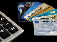 当信用卡因为一些原因逾期之后,有什么具体影响你知道吗? 问答,信用卡,信用卡逾期后果