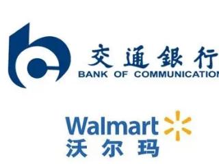 交通银行沃尔玛联名卡怎么样?交通银行沃尔玛联名卡有什么权益? 问答,交通银行沃尔玛联名卡,交行沃尔玛联名卡好吗