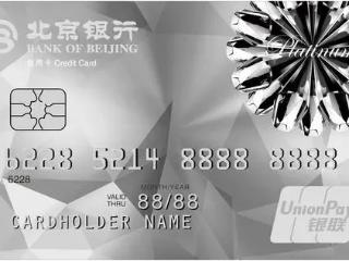 北京银行的信用卡年费多少?北京银行的信用卡年费标准是怎样的? 技巧,北京银行的信用卡年费,北京银行信用卡