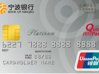 宁波银行信用卡年费是多少?宁波银行信用卡年费标准怎样的? 技巧,宁波银行信用卡年费,宁波信用卡年费多少