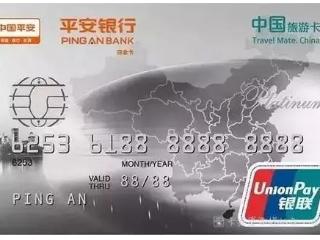 平安银行最值得办的卡是什么卡?平安银行旅游白金卡有什么权益? 技巧,平安银行信用卡,平安旅游白金卡的权益