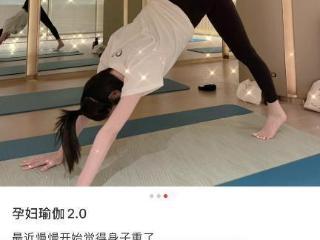 奚梦瑶孕期瑜伽锻炼2.0版本来袭,单腿跪地身材好到爆 奚梦瑶