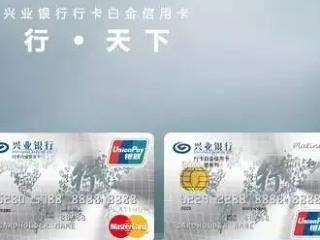 兴业白金信用卡有什么好处?兴业白金信用卡有什么权益? 技巧,兴业白金信用卡的好处,兴业白金信用卡的权益