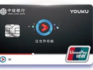 中信银行优酷联名信用卡怎样?中信银行优酷联名信用卡有什么权益 技巧,中信银行优酷联名,中信银行信用卡