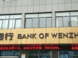 温州银行精英卡超额利息怎么算?超额利息计算方法介绍 攻略,温州银行精英卡利息,温州银行精英卡权益