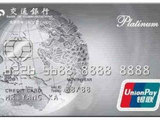 交通银行白麒麟信用卡怎么样,有什么权益,值得办吗? 推荐,信用卡推荐,交通银行白麒麟信用卡
