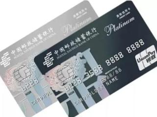 邮储银行鼎致白金信用卡免年费吗,升级前和升级后有什么区别? 推荐,信用卡推荐,邮储银行信用卡
