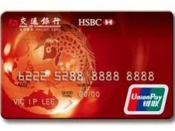 这些交通银行信用卡的优惠你都知道吗?一起来看看吧! 优惠,交通银行信用卡,交行信用卡优惠活动