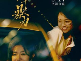 电影《我的姐姐》中,万茜和李庚希的关系如何? 我的姐姐