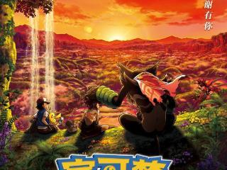 《宝可梦:皮卡丘和可可的冒险》确认引进海报,备受期待 宝可梦