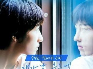 电影《我的姐姐》将于9月9日在韩国上映并发布新海报 我的姐姐