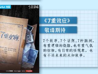 """悬疑反转微短剧《7重效应》9月登陆b站""""轻剧场"""" 7重效应"""
