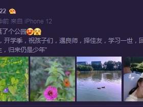 杜淳王灿逛公园晒照,画面温馨而美好 动态,王灿的动态,杜淳老婆王灿,王灿晒女儿