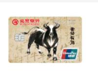 你知道北京银行牛年生肖白金卡有哪些权益吗?一起来看看吧 优惠,北京银行白金卡,北京银行白金卡权益