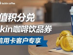 民生银行信用卡积分兑换瑞幸咖啡活动时间是?怎么使用? 积分,民生银行积分兑换咖啡,民生银行兑换瑞幸咖啡