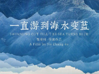 贾樟柯导演最新作品《一直游到海水变蓝》定档9月19日 电影,一直游到海水变蓝定档,一直游到海水变蓝预告,一直游到海水变蓝