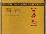 15元左右的南京香烟,南京烟炫赫门好抽吗 烟草资讯,15元左右的南京香烟,南京烟15元左右口感