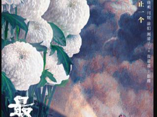 《最后的真相》曝定檔海報,黃曉明閆妮主演,12月3日全國上映  電影,最后的真相電影,最后的真相演員表,最后的真相定檔