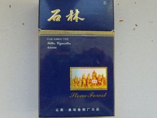 你知道石林香烟吗?它要多少钱一包呢?为大家介绍下! 香烟评测,石林香烟多少钱一包,石林香烟好抽吗