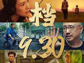 《我和我的父辈》官宣提档9月30号,和《长津湖》同日上映 吴京