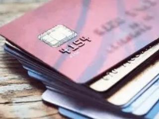 信用卡注销45天风险期什么意思?为什么要有风险期? 资讯,信用卡注销风险期,信用卡注销