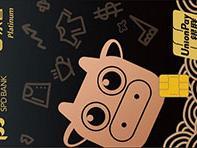 浦发银行京喜联名信用卡有什么权益?值得办理吗 推荐,浦发银行信用卡,浦发京喜联名信用卡