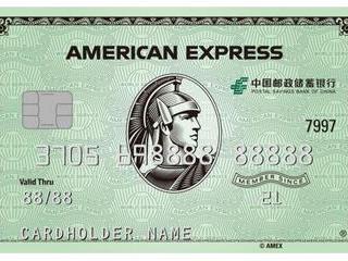 邮政储蓄银行美国运通®绿卡怎么样?值得办理吗 推荐,邮政储蓄银行信用卡,邮政美国运通®绿卡