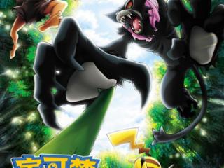 《宝可梦:皮卡丘和可可的冒险》父子寄语海报发布,你期待吗? 电影,宝可梦,宝可梦剧情,宝可梦海报