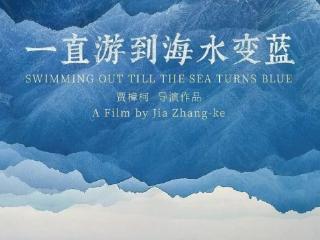 贾樟柯新电影《一直游到海水变蓝》,你期待吗? 电影,一直游到海水变蓝,一直游到海水变蓝演员,一直游到海水变蓝剧情