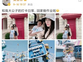 38岁黄圣依与儿子开心同框,母子俩瞬间反差萌,网友:小胖总哦 黄圣依