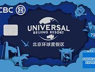 工商银行北京环球度假区联名信用卡有哪些权益?值得入手吗 推荐,工商银行联名信用卡,北京环球联名信用卡