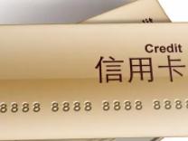 你知道在信用卡逾期之后,如何处理能恢复征信记录吗? 安全,信用卡,信用卡逾期