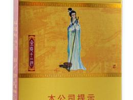 南京金陵十二钗有几款,南京金陵十二钗款式排行榜 烟草资讯,南京金陵十二钗有几款,南京金陵十二钗款式
