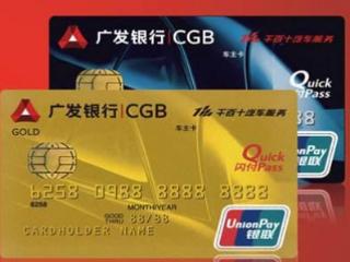 广发银行优游通信用卡怎么样?会员有什么权益 推荐,广发银行信用卡,广发银行优游通信用卡