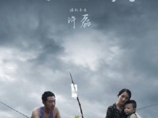 《天上的孩子》发布定档海报及首支预告,9月24日全国公映 电影,电影天上的孩子,天上的孩子上映时间,电影天上的孩子预告片