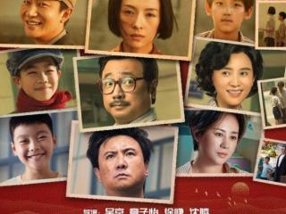 《我和我的父辈》终极海报出炉,吴京、章子怡等人集体亮相! 电影,我和我的父辈海报,我和我的父辈上映时间,我和我的父辈主演