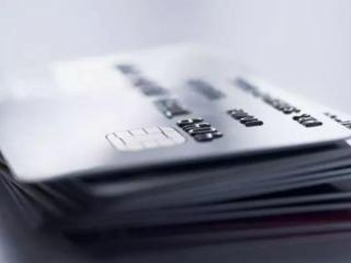 年底你会用信用卡吗?如何降低信用卡使用风险 安全,信用卡安全,信用卡还款