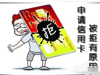 办信用卡被拒三次严重吗?这类记录可不容忽视! 攻略,办信用卡被拒三次,申请信用卡被拒怎么办