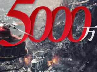 《峰爆》票房突破5000万,评分达9.4,这部影片值得!  电影,峰爆票房实时,峰爆剧情,峰爆主演