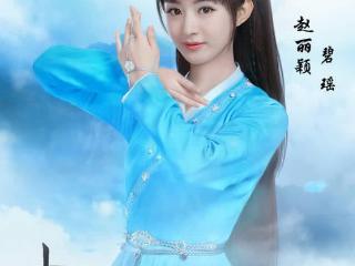 《青云志3》演员大换血,碧瑶黑化成工具人,小凡对她是恩不是爱 赵丽颖