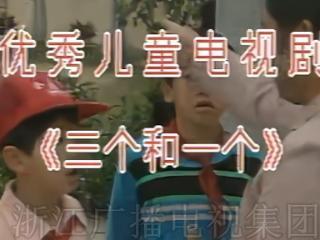 莫名消失的经典剧,1988年《三个和一个》,男主角成商界精英 电视剧