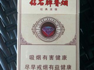 钻石经典浓情香烟好抽吗?它的价格是多少呢?为大家解答一下! 香烟评测,钻石经典浓情香烟价格,钻石经典浓情香烟口感
