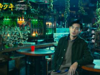 电影《大叔与少年》定档,10月21日庄志带你揭秘娱乐圈 电影,大叔与少年上映时间,大叔与少年电影,大叔与少年庄志