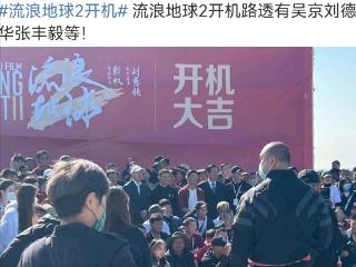 《流浪地球2》开机仪式,吴京穿红衣服稳站C位 服稳站C位