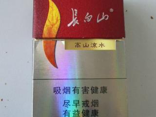 长白山高山流水香烟好抽吗?它的价格是多少呢?咱们一起来看! 香烟评测,长白山高山流水价格,长白山高山流水口感