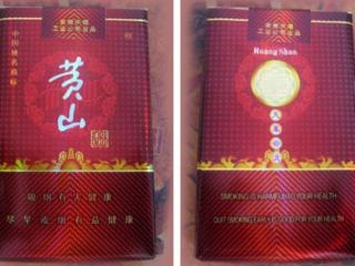 黄山软红中国香这款烟怎么样?它味道好吗?咱们来看看吧! 香烟评测,黄山软红中国香价格,黄山软红中国香口感