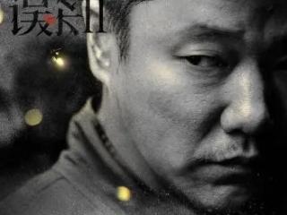 《误杀2》全新人物海报发布,肖央再续经典? 电影,误杀2,误杀2演员表,误杀2剧情介绍