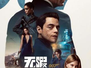 电影《007无暇赴死》发布终极预告,网友直呼:什么时候上映! 电影,007无暇赴死上映表,007无暇赴死主演,007无暇赴死剧情